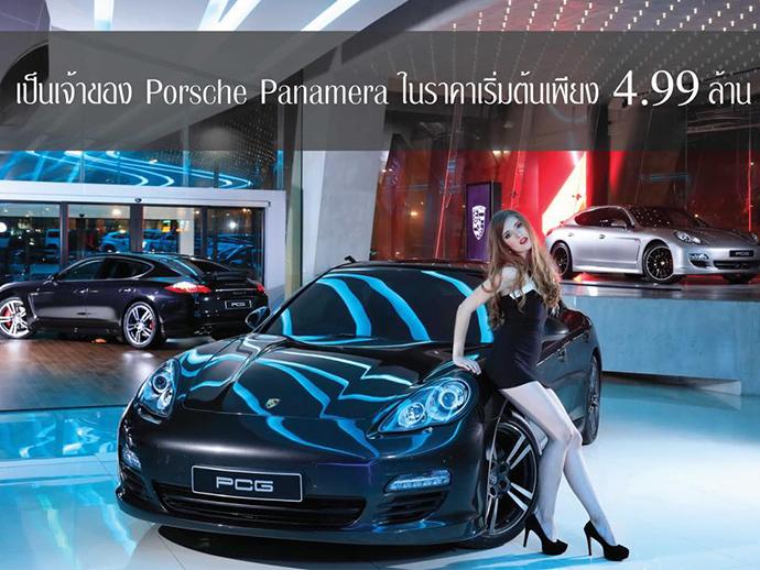 เป็นเจ้าของที่สุดของยนตรกรรมระดับผู้นำ Porsche Panamera ในราคาเริ่มต้นเพียง 4.99ล้านบาท