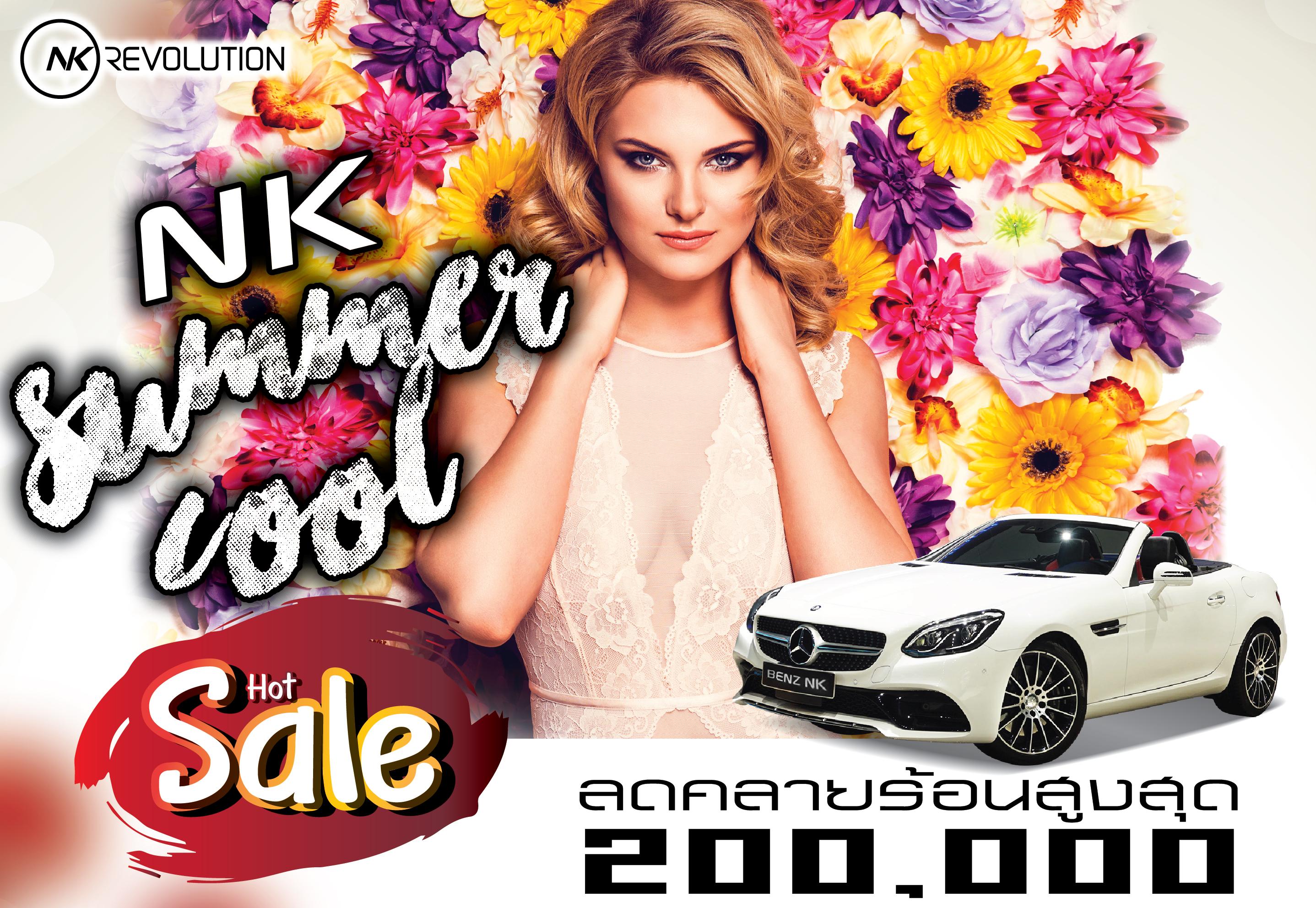 NK Summer Cool ลดคลายร้อนสูงสุด 200,000 บาท