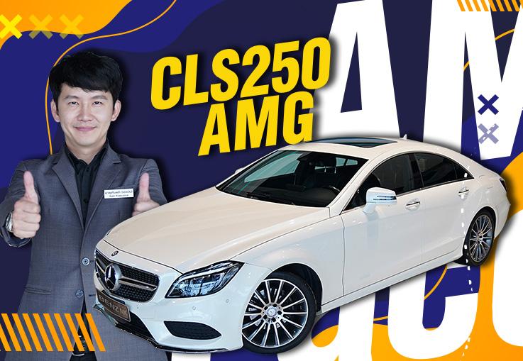 ความหรูต้องมี..ราคาดีๆก็ต้องมานะคะ! CLS250 AMG รุ่น Facelift วิ่งน้อย 58,xxx กม. เพียง 2.39 ล้าน