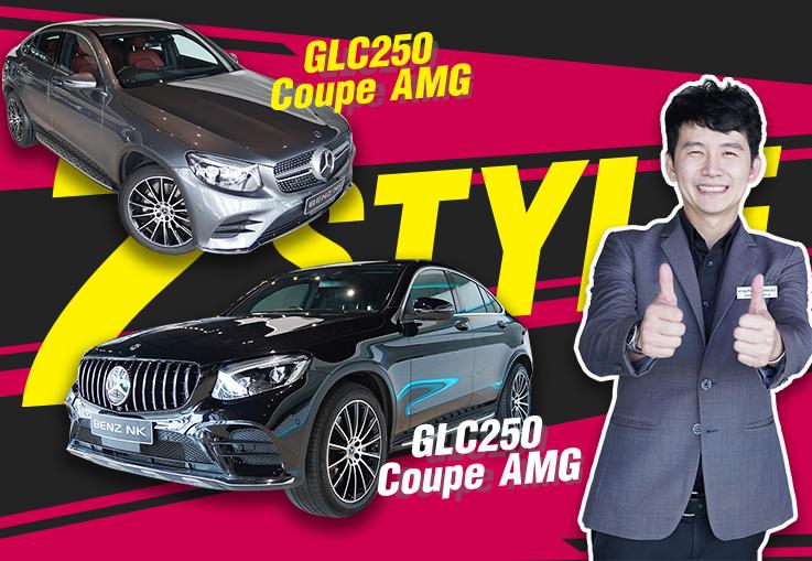 สวยจัดหนัก! GLC250d Coupe AMG 2 สี 2 สไตล์ ????? เริ่มต้นเพียง 2.89 ล้านเท่านั้น
