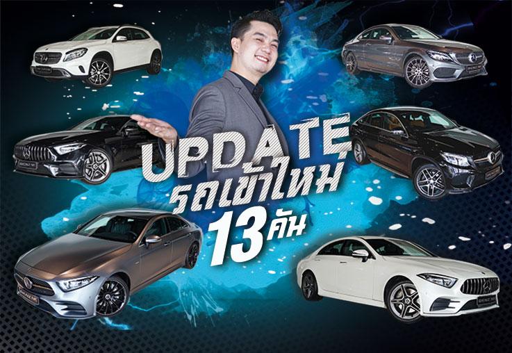 ชอบกด Like ใช่กด Love รถเข้าใหม่อาทิตย์นี้ #13คัน สวยปังปูริเย่ทุกคันเหมือนเช่นเคย #แวะมาชมกันนะคะ