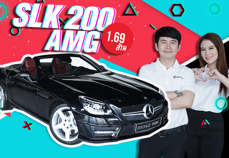 เป็นเจ้าของเบนซ์เปิดประทุนในฝันได้ง่ายๆ! เพียง 1.69 ล้าน SLK200 AMG วิ่งน้อย 39,xxx กม.