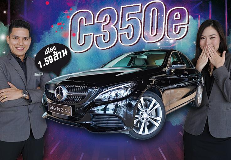 สวยหรูคู่ความประหยัด! เพียง 1.59ล้าน C350e Exclusive #สีดำเบาะเบจ วิ่งน้อย 41,xxx กม.