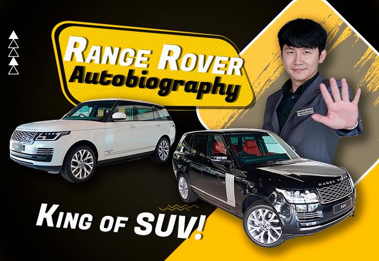 ที่สุดของยนตรกรรมสปอร์ตเอสยูวีสุดหรู! Range Rover P400e LWB & Range Rover 3.0d V6 Autobiography