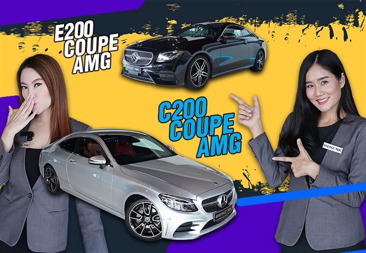#เลือกเลย คันไหนที่ใช่สไตล์คุณ? C200 Coupe AMG & E200 Coupe AMG เริ่มต้นเพียง 2.79 ล้าน