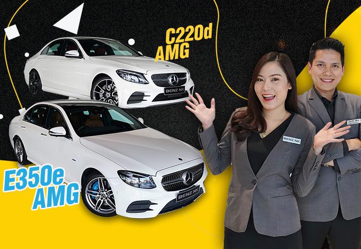 Best Seller! 2 ซื้อง่ายขายคล่องต้องคู่นี้เลย! New C220d AMG & New E350e AMG เพียง 2.39ล้าน