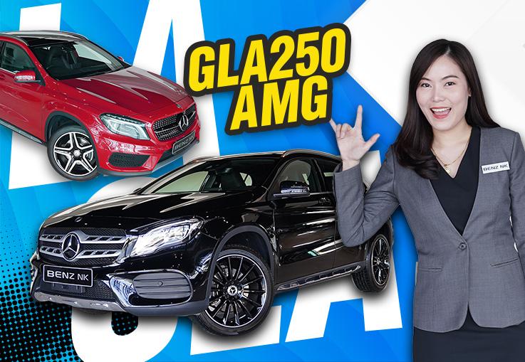 ใช่เลย! ถูกใจใช่เลย ?? เริ่มต้นเพียง 1.39 ล้าน GLA250 AMG #สีแดงสวยจี๊ดโดนใจ & #สีดำรุ่นใหม่ล่าสุด