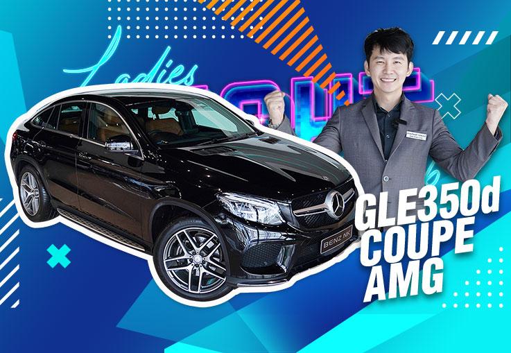 #หล่อหนักมาก! GLE350d Coupe AMG #เครื่องดีเซลสุดประหยัด วิ่งน้อย 20,xxx กม. เพียง 4.29 ล้าน