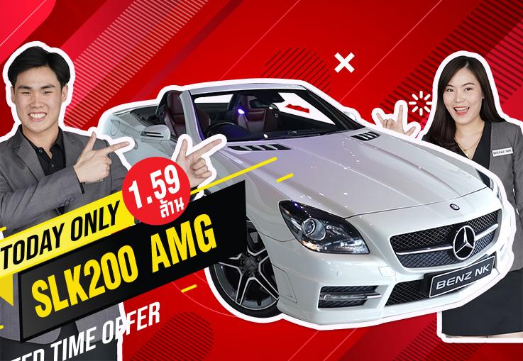 สวยหรูคุ้มค่าเกินราคา! เพียง 1.59 ล้าน SLK200 AMG #สีขาวเบาะแดง คุ้มค่าคุ้มราคาสุดๆ