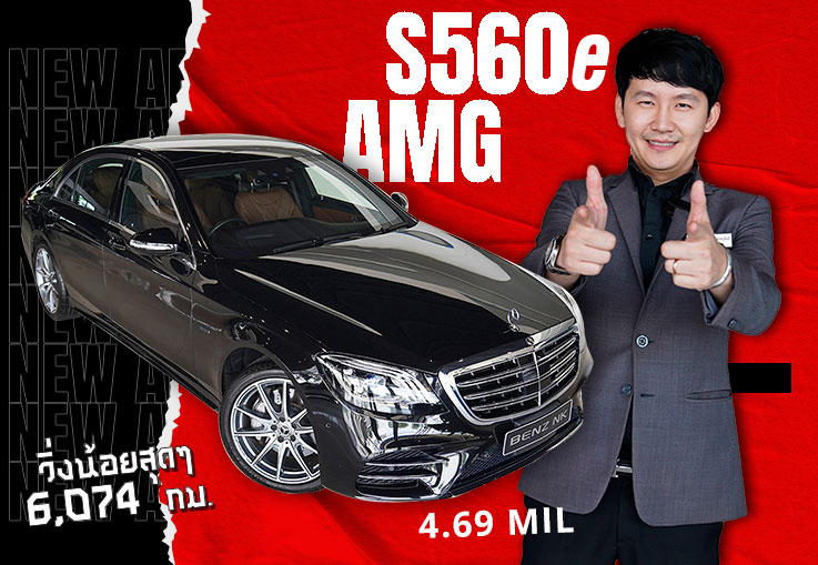 S560e AMG #วิ่งน้อยสุดๆ 6,074 กม. Warranty MBTH ถึงสค. 2022 เพียง 4.69 ล้าน