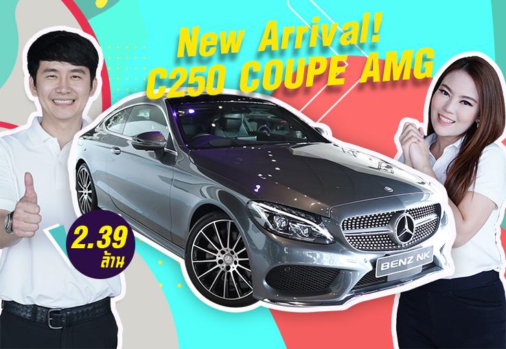 New in! รถสวย วิ่งน้อย ราคาดี๊ดี เพียง 2.39 ล้าน C250 Coupe AMG วิ่งน้อย 30,xxx กม.