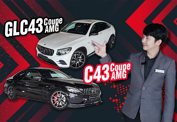 ของแรง..ราคาเร้าๆเข้าใหม่! ?????? C43 Coupe AMG & GLC43 Coupe AMG  เริ่มต้นเพียง 2.99 ล้าน