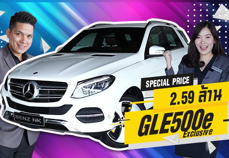 Best Selection! สวยหรูคู่ความประหยัด เพียง 2.59 ล้าน GLE500e Exclusive #สีขาวเบาะน้ำตาล