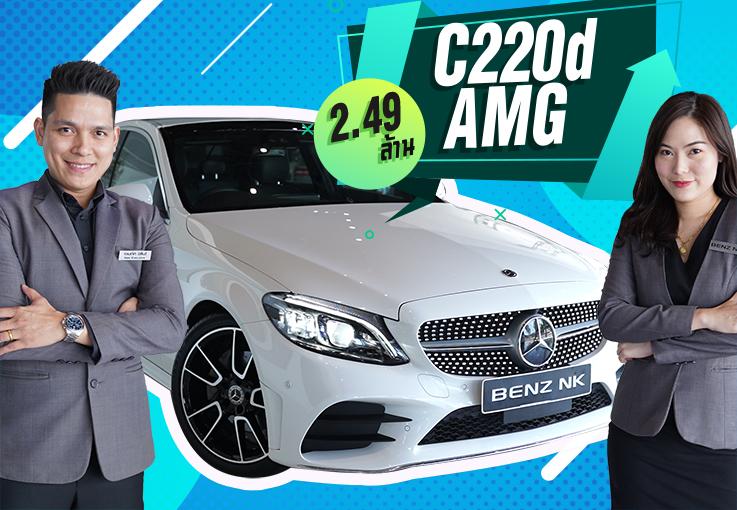 ใหม่ล่าสุด! New C220d AMG วิ่งน้อย 8,219กม. #เครื่องดีเซลสุดประหยัด Warranty ถึง 2021 เพียง 2.49ล้าน
