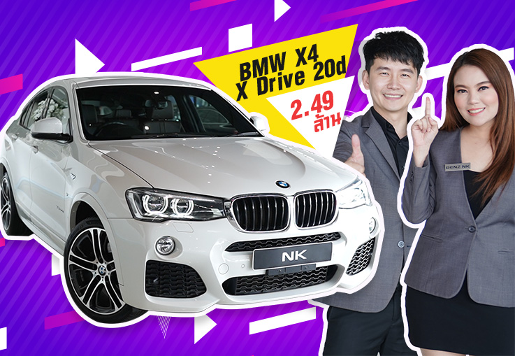 Hot item! เข้าใหม่ เพียง 2.49 ล้าน BMW X4 xDrive 20d M Sport #สีขาวเบาะน้ำตาล Warranty ถึงกค. 2022