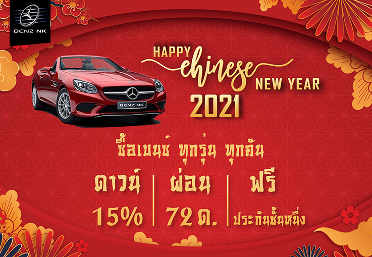 Happy Chinese New Year 2021