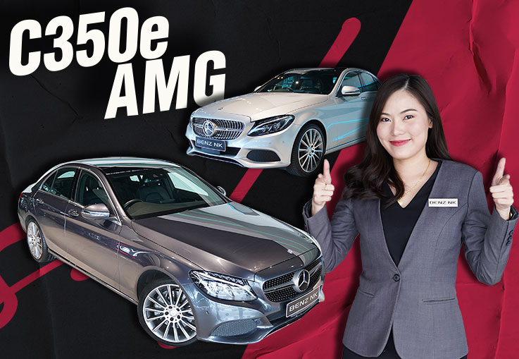 สวยแพ๊คคู่! เพียง 1.79 ล้าน C350e AMG #สีเทาสุขุมนุ่มลึก & #สีบรอนซ์สุดหรู รถสวย วิ่งน้อย ราคาเลิฟๆ