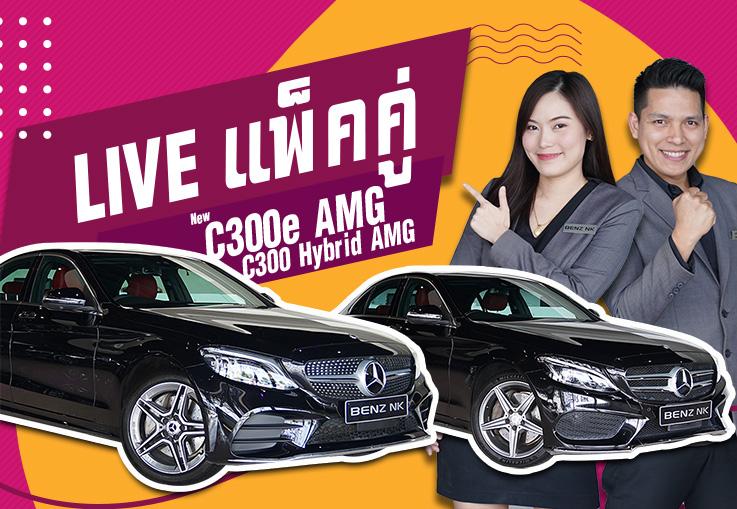 มาค่ะๆ! C300 Hybrid AMG & C300e AMG เป็นเจ้าของได้ในราคาเบ๊าเบา..เริ่มต้นเพียง 1.59 ล้าน!