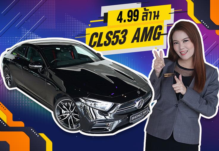 กรี๊ดรัวๆ! สายโหดตัวแรงเข้าใหม่อีกคัน! New CLS53 AMG #วิ่งน้อยสุดๆ 8,990 กม. เพียง 4.99 ล้าน