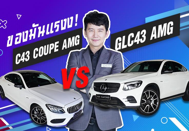 เมื่อที่สุดของ 2 ดวงดาวโคจรมาเจอกัน! C43 Coupe AMG vs GLC43 Coupe AMG เริ่มต้นเพียง 2.99 ล้าน!