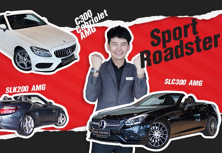 #เข้าใหม่รัวๆ Sport Roadster เปิดประทุน 3 รุ่น 3 สไตล์! SLK & SLC & C-Cabriolet เริ่มต้น 1.69ล้าน