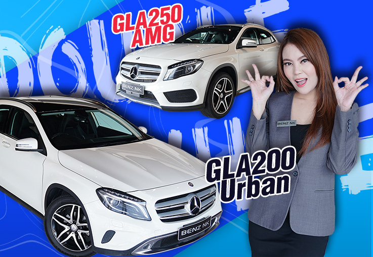 รถสวยราคาจิ๊บๆ..ล้านนิดๆก็ขับเบนซ์ได้นะค้าา! GLA200 Urban & GLA250 AMG เพียง 1.29 ล้านเท่านั้น