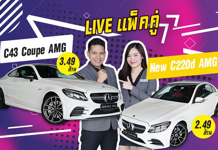 ห้ามพลาด! Live แพ๊คคู่ให้ดูกันแบบเต็มอิ่ม New C43 Coupe AMG & New C220d AMG รุ่น Facelift