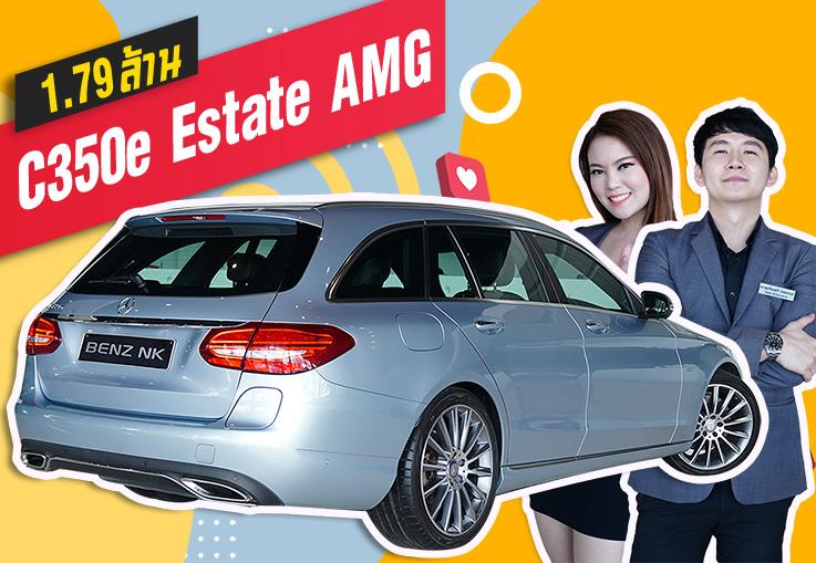 Rare item! เพียง 1.79 ล้าน C350e Estate AMG วิ่งน้อย 39,xxx กม. #โดดเด่นเป็นเอกลักษณ์เฉพาะตัว