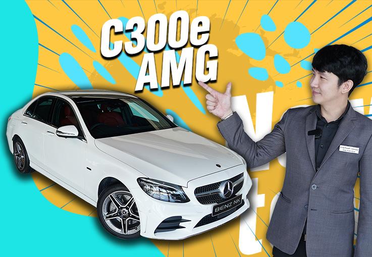 New in town! C300e AMG รุ่น Facelift #สีขาวเบาะแดง วิ่งน้อย 5,131 กม. Warranty ถึงปี 2023