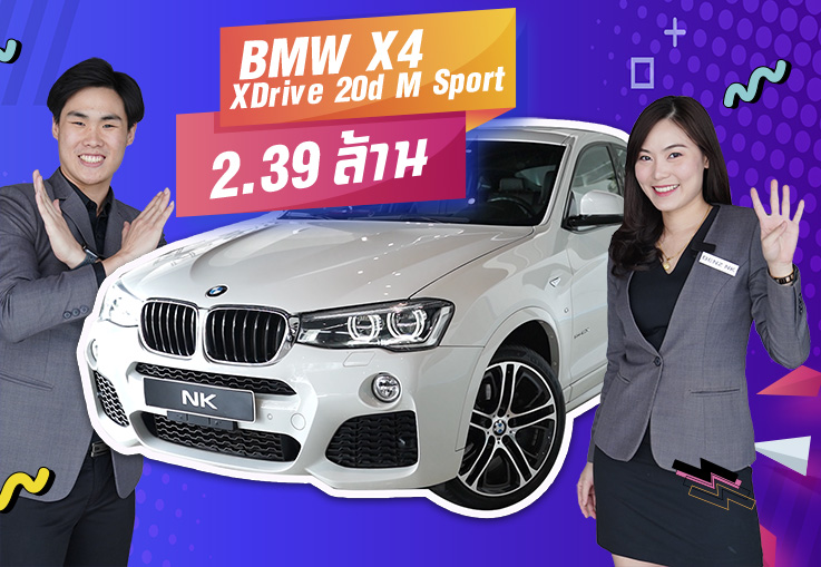 When i fall in Love! เพียง 2.39 ล้าน BMW X4 xDrive 20d M Sport Warranty ถึงปี 2023
