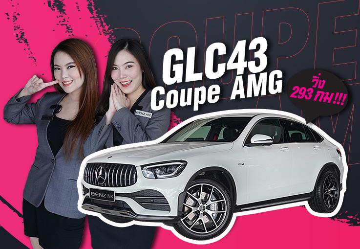 วิ่งน้อยที่สุดใน 3 โลก! เพียง 293 กม. GLC43 Coupe AMG  Facelift วารันตีถึงกย. 2023 เพียง 4.59 ล้าน
