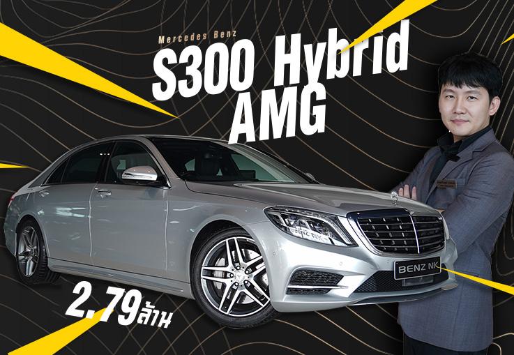 เพราะคำว่าดีที่สุดมีเพียงหนึ่งเดียว! S300 Hybrid AMG #ออปชั่นตัวเต็ม3จอ เพียง 2.79 ล้าน