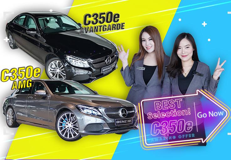 #สวยหรูคู่ความประหยัด ในราคาเริ่มต้นเพียง 1.39 ล้าน C350e AV & C350e AMG #สวยหรูคุ้มค่าคุ้มราคา