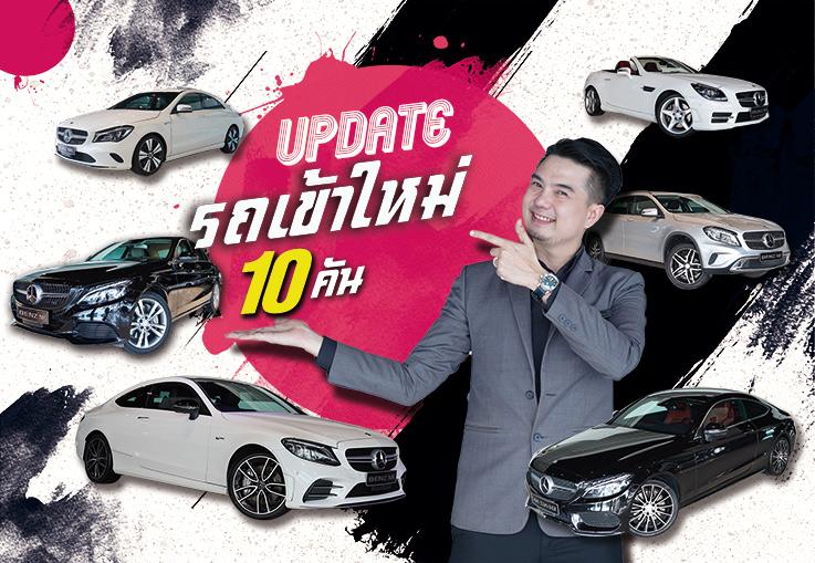 มาแล้วว! รถเข้าใหม่อาทิตย์นี้ #10คัน สวยเต็ม 10 ทุกคัน..ไม่หักเลยค่ะ อย่าปล่อยให้รถสวยๆหลุดมือนะคะ