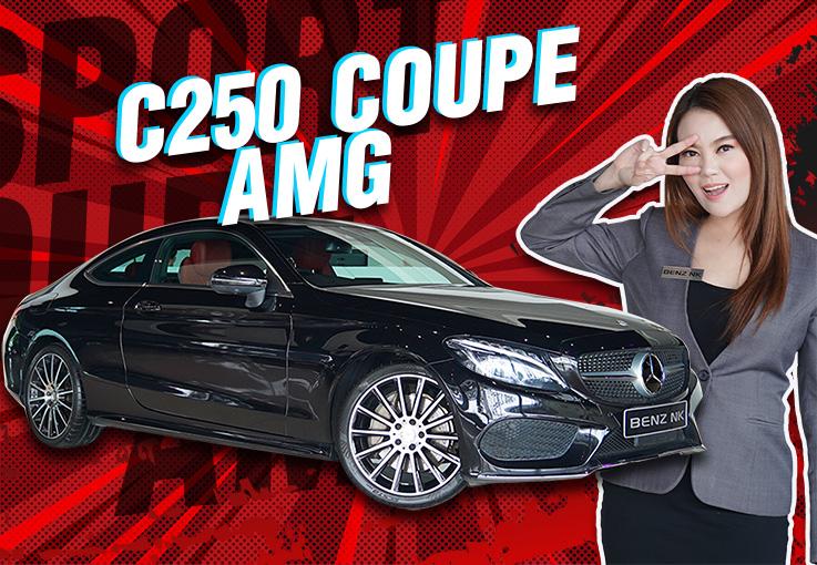 ถ้าจะรัก..จอดเฉยๆก็รัก เพียง 2.39 ล้าน C250 Coupe AMG #สีดำเบาะแดง Warranty MBTH ถึงตค. 2021