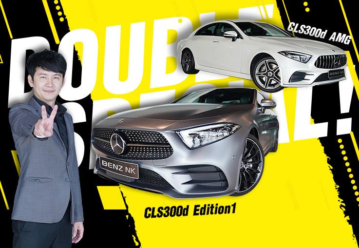 Double Special! CLS300d #รุ่นพิเศษ Edition1 #สีเทาด้านจากโรงงาน & #สีขาวสุดหรู เริ่มต้น 3.79 ล้าน