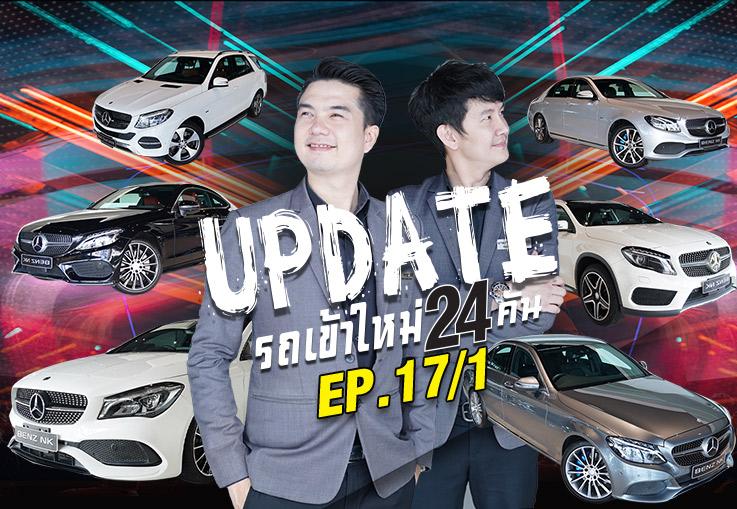 โปรดทราบๆ! Ep.17/1 รถเข้าใหม่อาทิตย์นี้ #24คัน!!!
