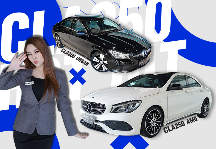 Hot Hit ซื้อง่ายขายคล่องรุ่นนี้เลย CLA200 Urban & CLA250 รุ่น White Art Edition เริ่มต้น 1.69ล้าน