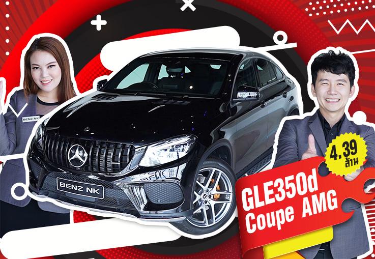 มาแล้ว..ที่สุดของ Rare item! GLE350d Coupe AMG วิ่งน้อย 27,xxx กม Warranty ถึงก.ย. 2021