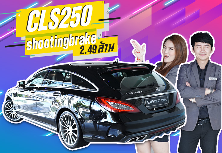 Be Unique! #โดดเด่นไม่เหมือนใคร เพียง 2.49 ล้าน CLS250 Shooting Brake AMG วารันตีถึงปี 2021