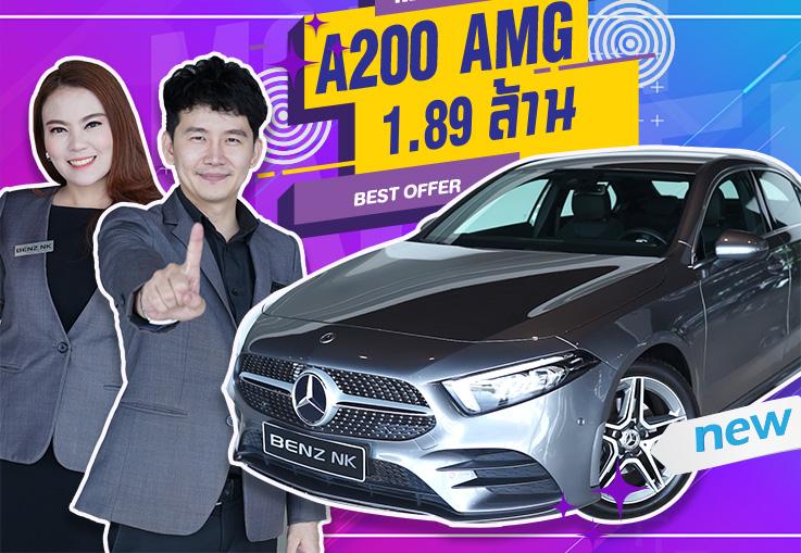 รุ่นใหม่ล่าสุด..มาแล้วว! New A200 AMG วิ่งน้อย 3,271กม. Warranty ถึงธค. 2022 เพียง 1.89 ล้าน