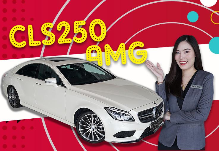 New Arrival! สวยหรูดูไฮโซในราคาเบาๆ เพียง 2.39 ล้าน CLS250 AMG รุ่น Facelift วิ่งน้อย 48,xxxกม.