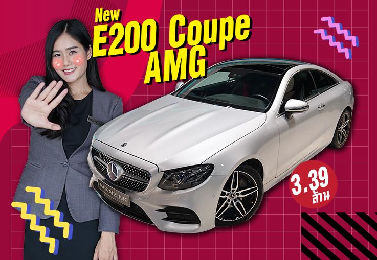 สวยให้สุดแล้วหยุดที่คันนี้! New E200 Coupe AMG วิ่งน้อย 17,xxx กม. เพียง 3.39 ล้าน