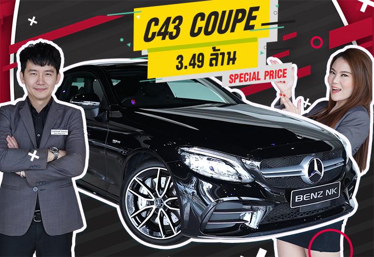 #กรี๊ดสลบ New C43 Coupe AMG รุ่น Facelift  ราคาเร้าๆเพียง 3.49 ล้าน Warranty MBTH ถึง 2022