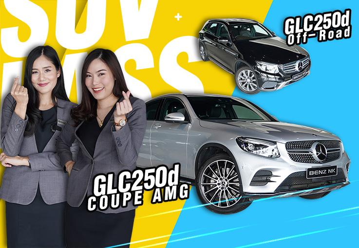 คู่หูดูโอ้สุดฮ็อต..เข้าใหม่ GLC250d Off-Road & GLC250 Coupe AMG #วิ่งน้อยสุดประเทศ 2,643กม!!!