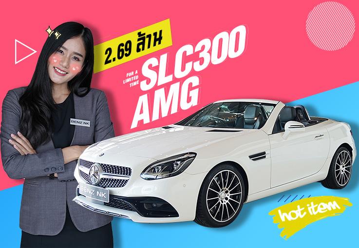 ของสวยงามยั่วๆเข้าใหม่ค่าา! SLC300 AMG วิ่งน้อย 36,xxx กม. เพียง 2.69 ล้าน #สีขาวสวยหรูดูคุณหนูสุดๆ